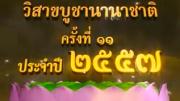 Vesak 2014 Trailer