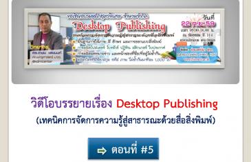 desktoppart05