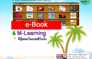eBook-and-M-Learning_230959-06