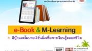 """""""การผลิตแบบ e-Book และการใช้งานระบบ M-Learning """" ดร.เกษม แสงนนท์ และคณะ PART #1"""