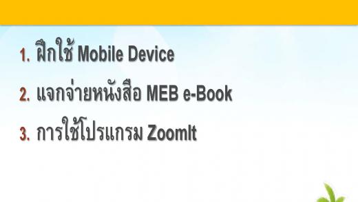 """""""การผลิตแบบ e-Book และการใช้งานระบบ M-Learning """" ดร.เกษม แสงนนท์ และคณะ WORKSHOP 1 PART #3"""