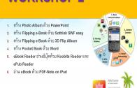 """""""การผลิตแบบ e-Book และการใช้งานระบบ M-Learning """" ดร.เกษม แสงนนท์ และคณะ WORKSHOP 2 PART #4"""