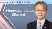 บรรยายพิเศษ จริยธรรมนักการเมืองไทยที่พึงประสงค์
